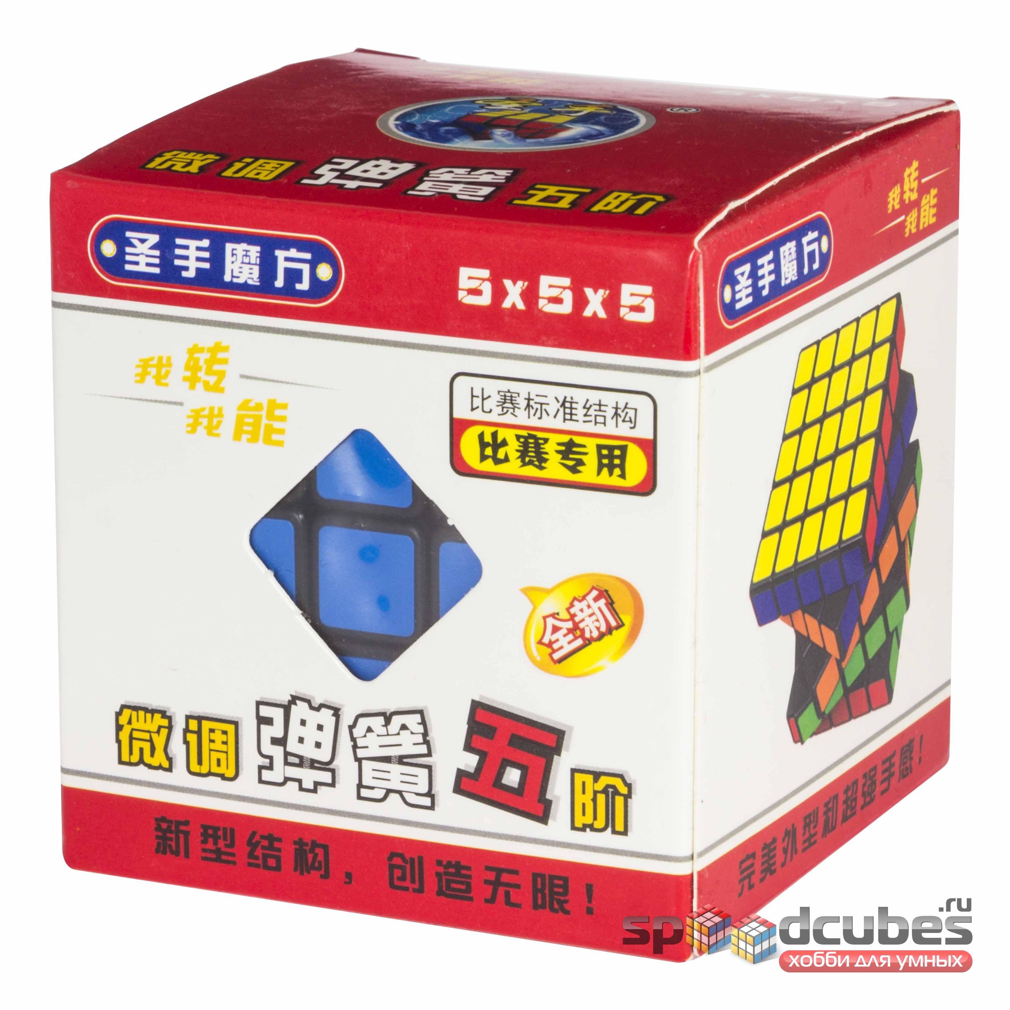 ShengShou 5x5x5 1