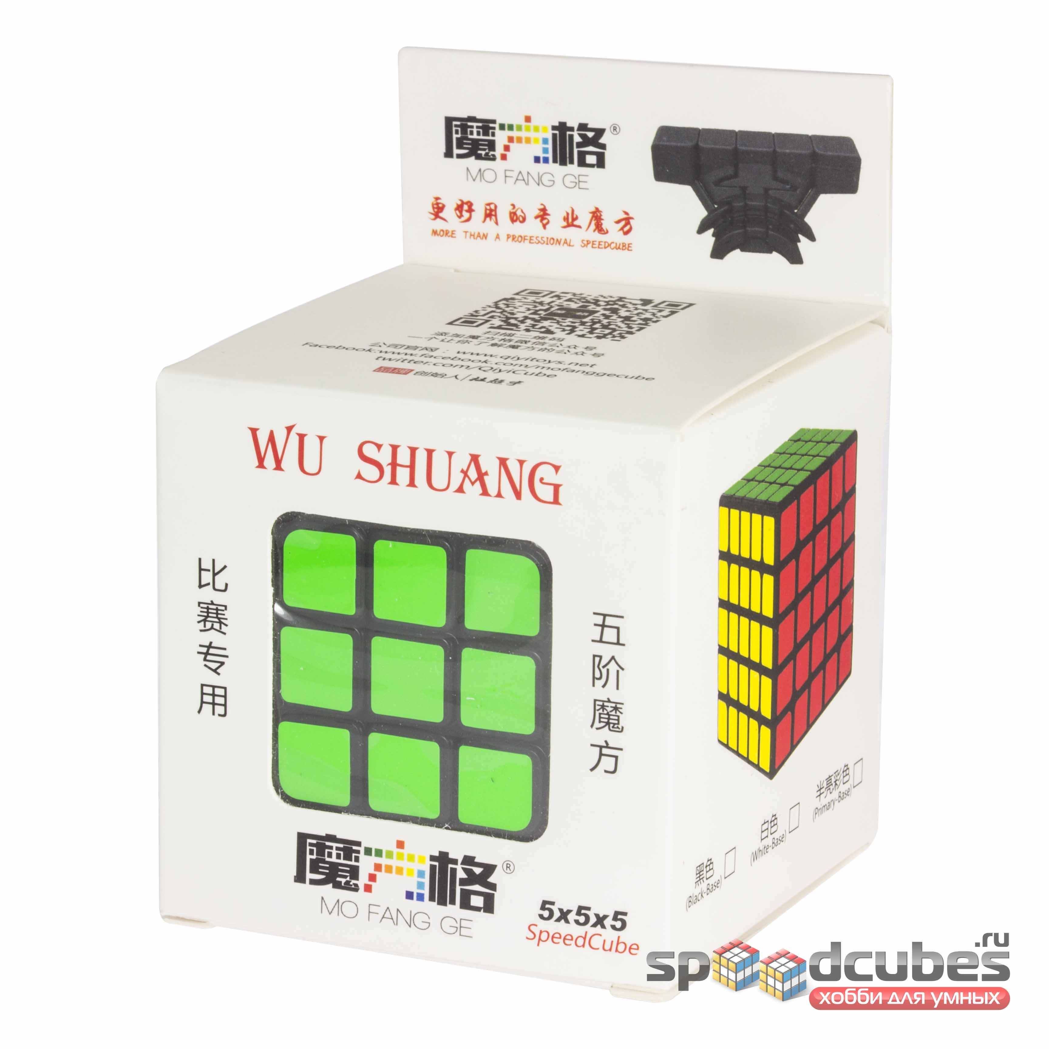 QiYi (MoFangGe) 5x5x5 WuShuang 1