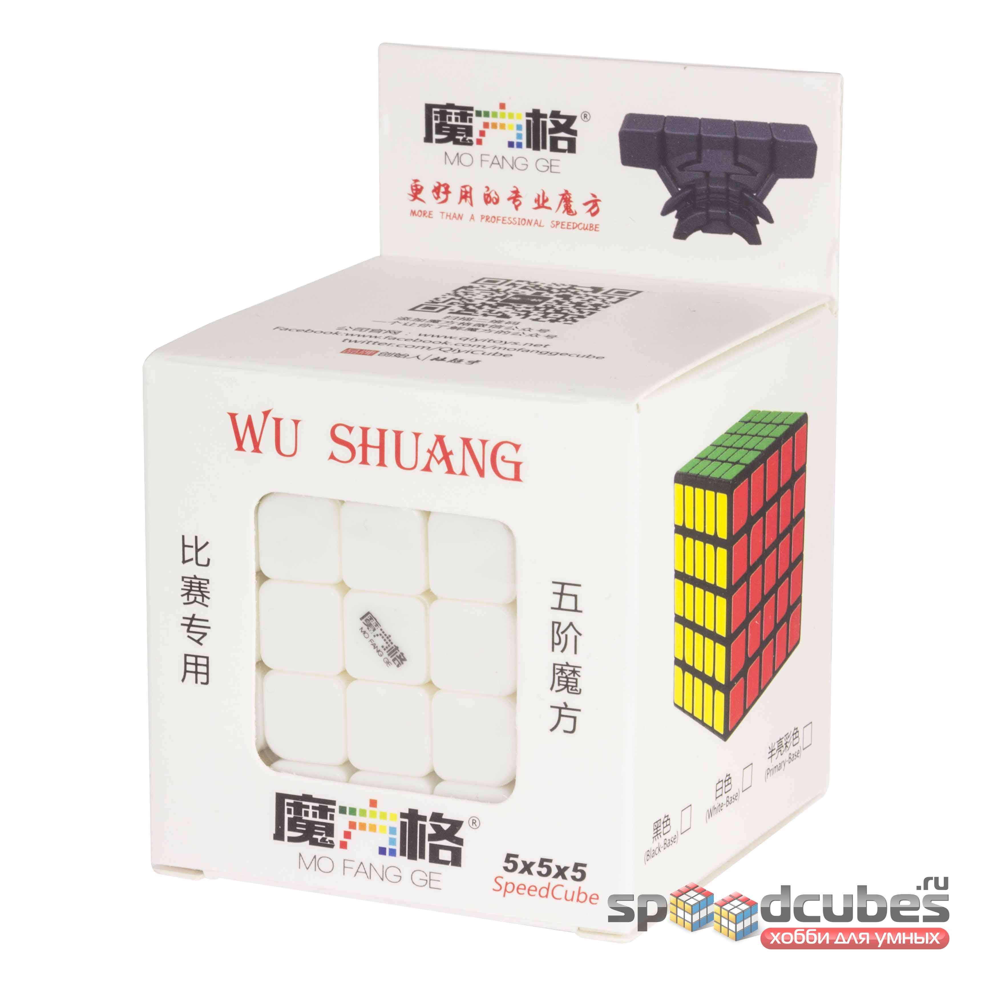 QiYi MoFangGe 5x5x5 WuShuang Color 1