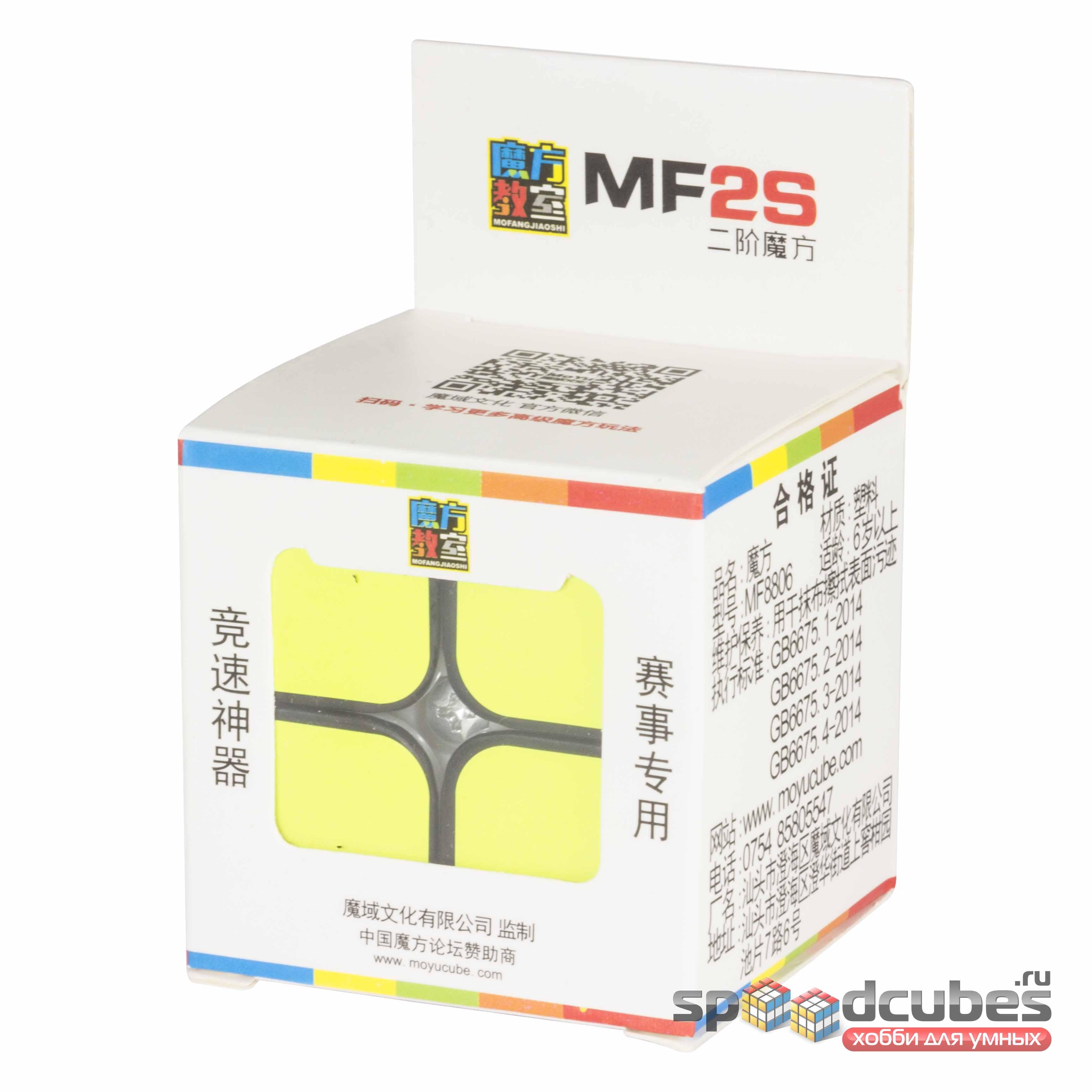 MoYu 2x2x2 MofangJiaoshi MF2s 1