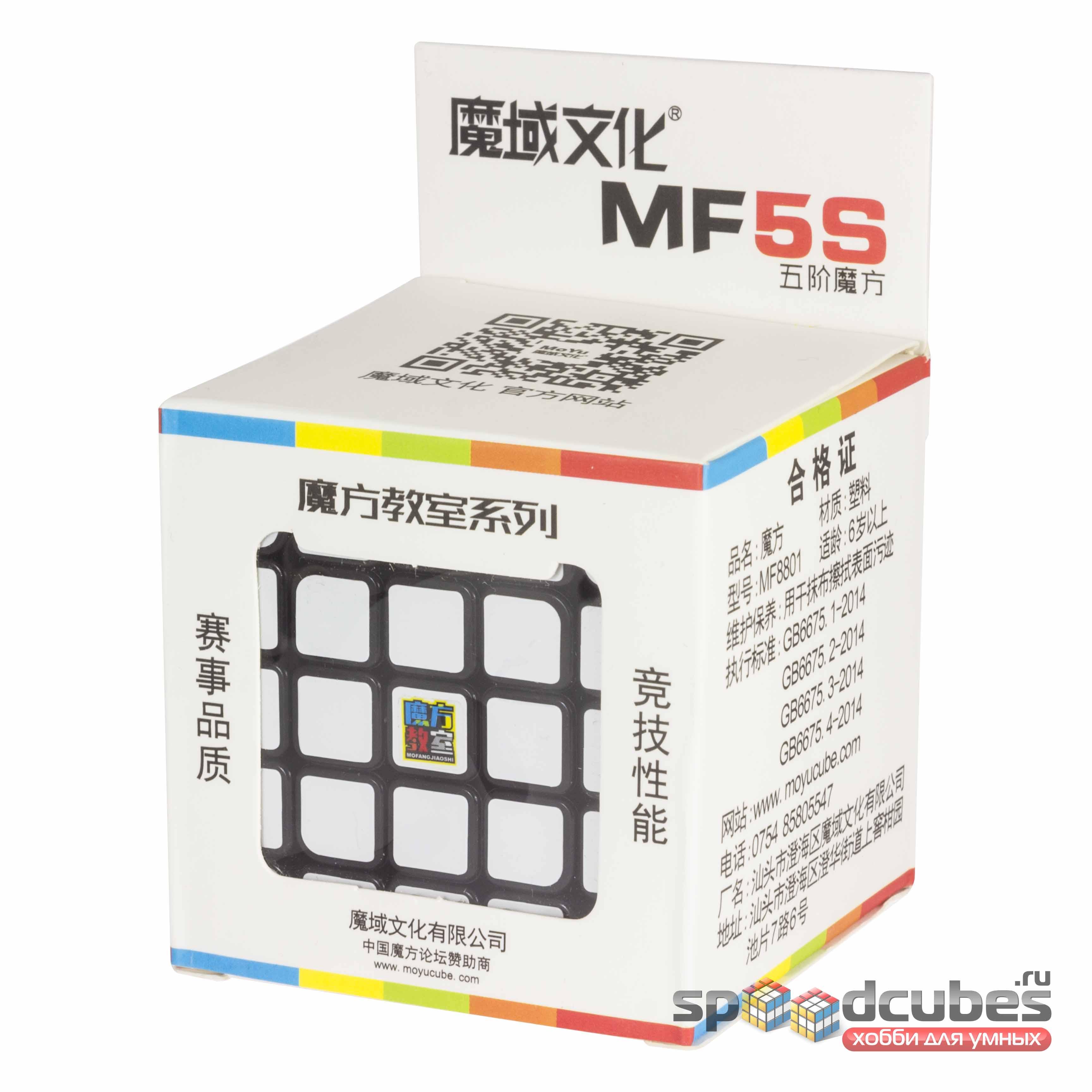 MoYu 5x5x5 MofangJiaoshi MF5s 1