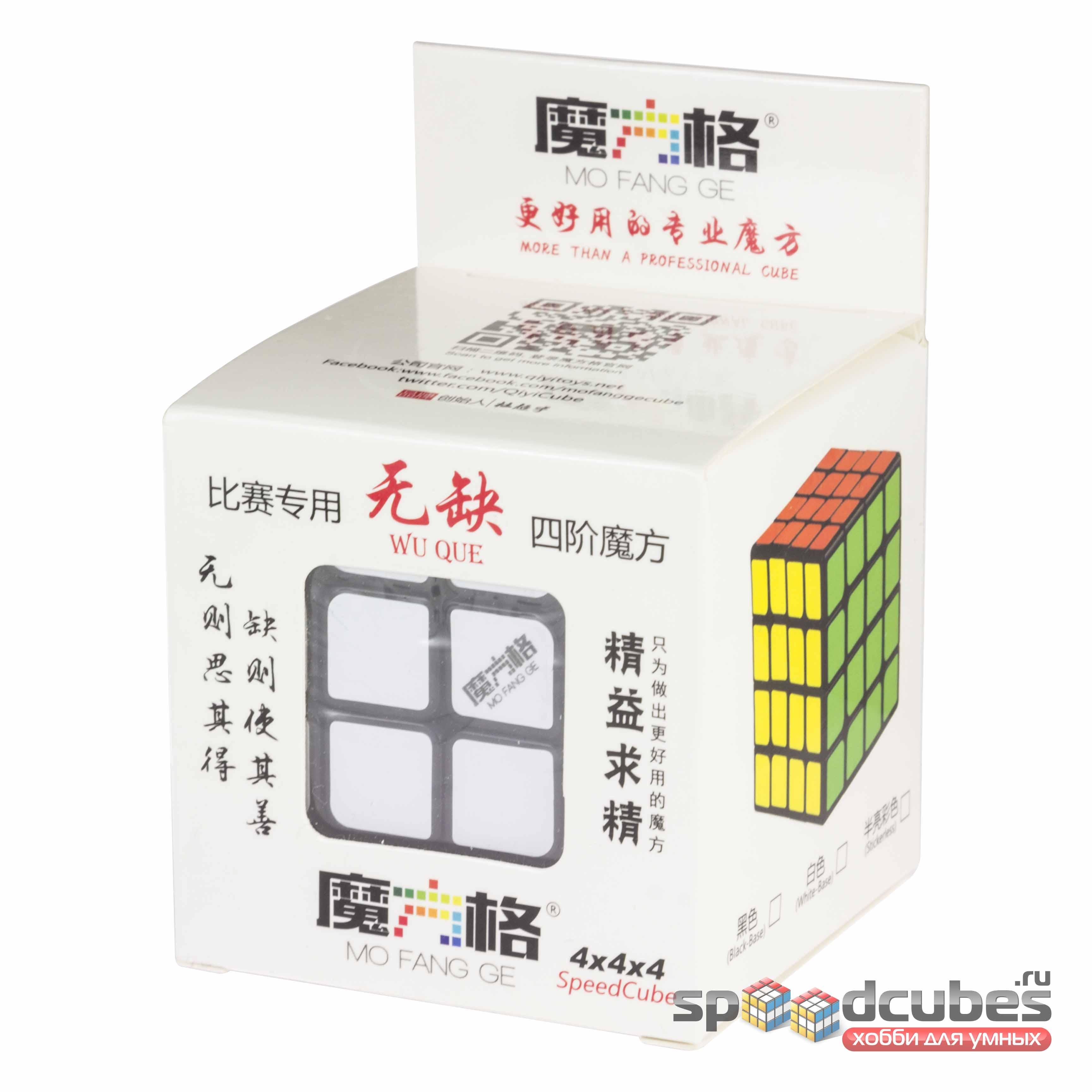 QiYi (MoFangGe) 4x4x4 WuQue 1