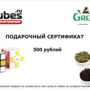 Подарочный сертификат на 500 руб.