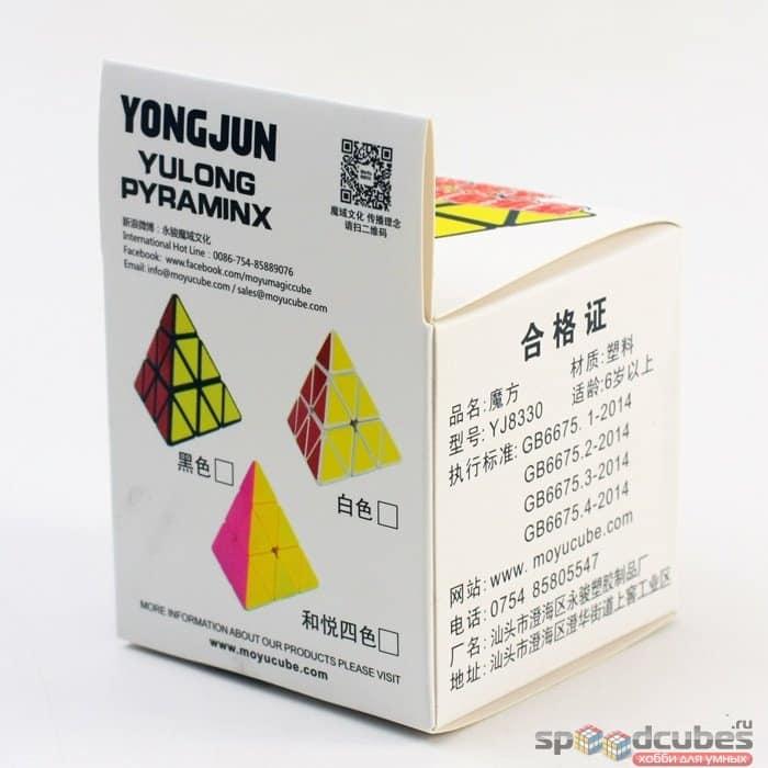 Yj Yulong Pyraminx 3
