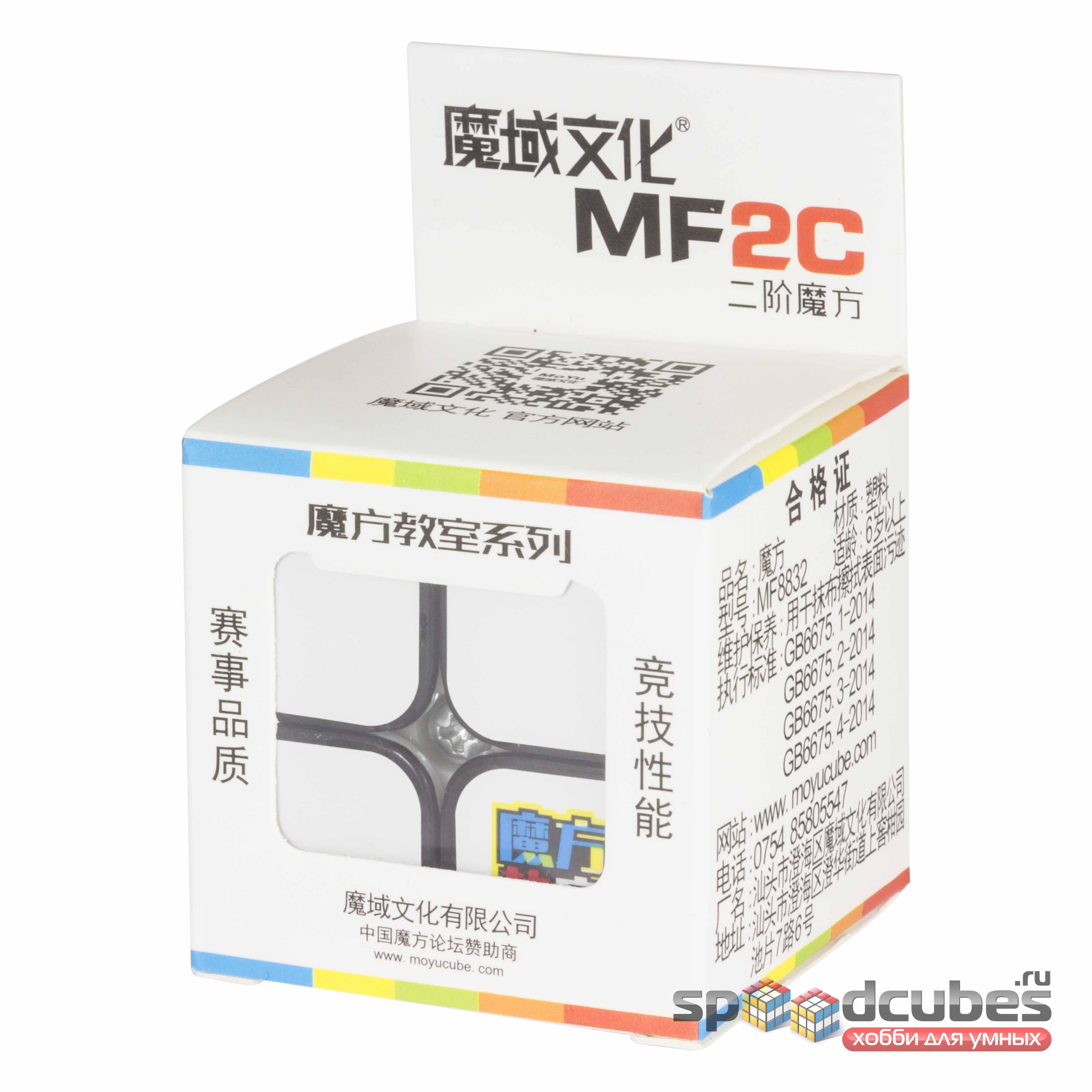 MoYu 2x2x2 MofangJiaoshi MF2c 1