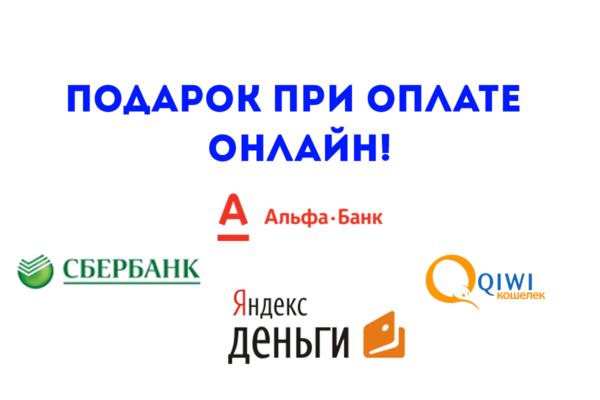 онлайн-оплата1