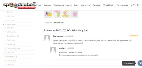 скрин отзывы сайт