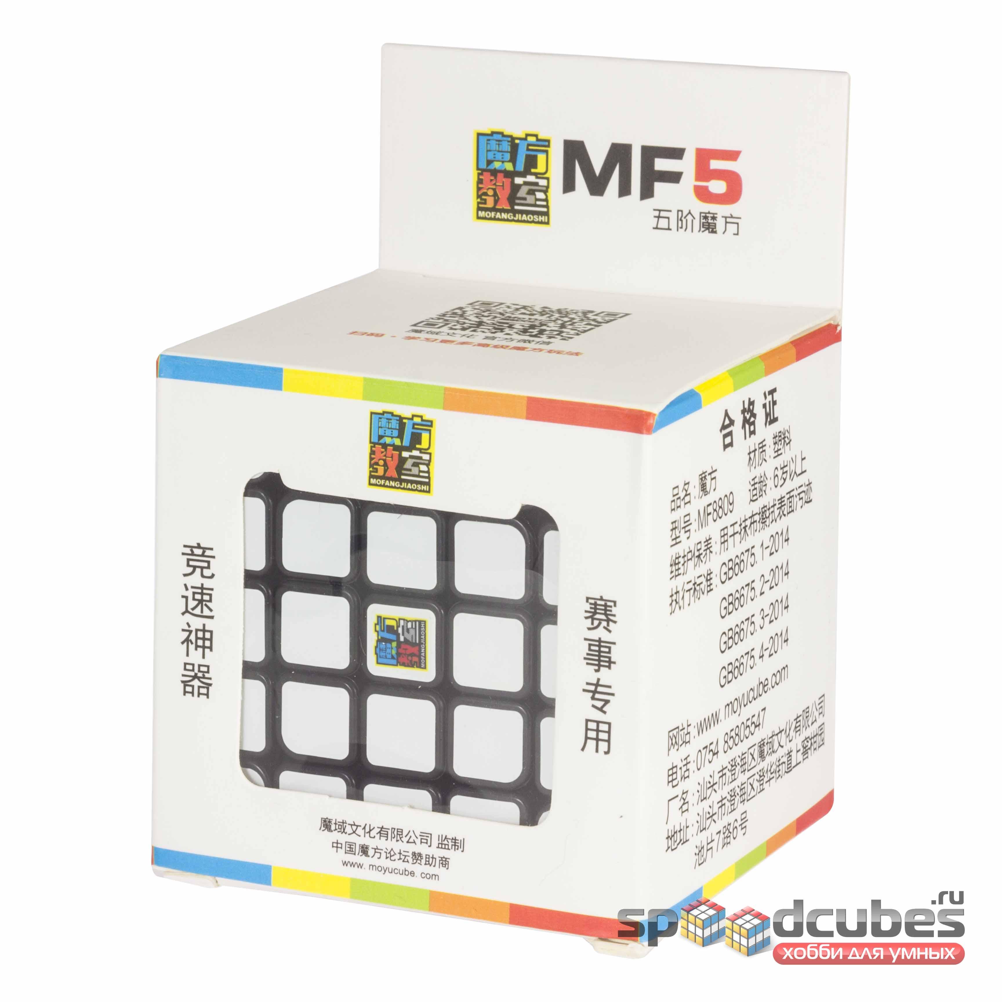 MoYu 5x5x5 MofangJiaoshi MF5 1