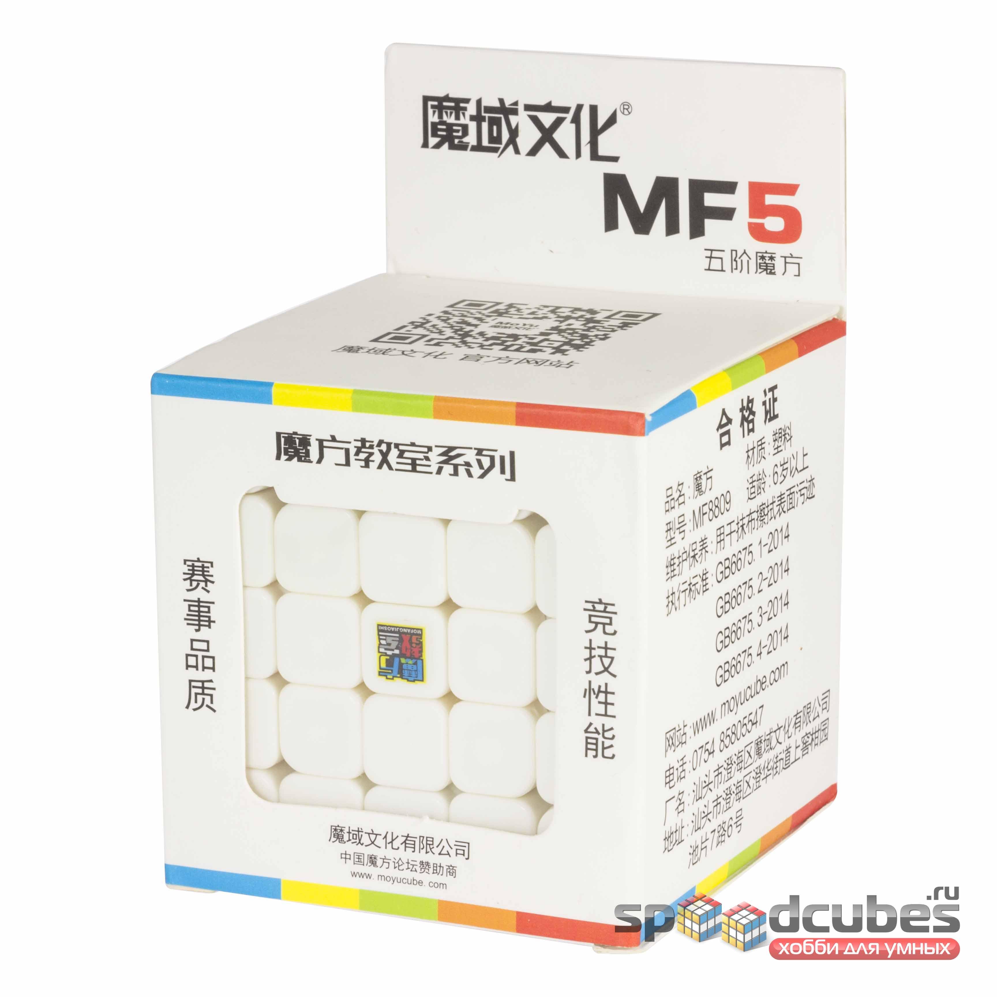 MoYu 5x5x5 MofangJiaoshi MF5 Color 1