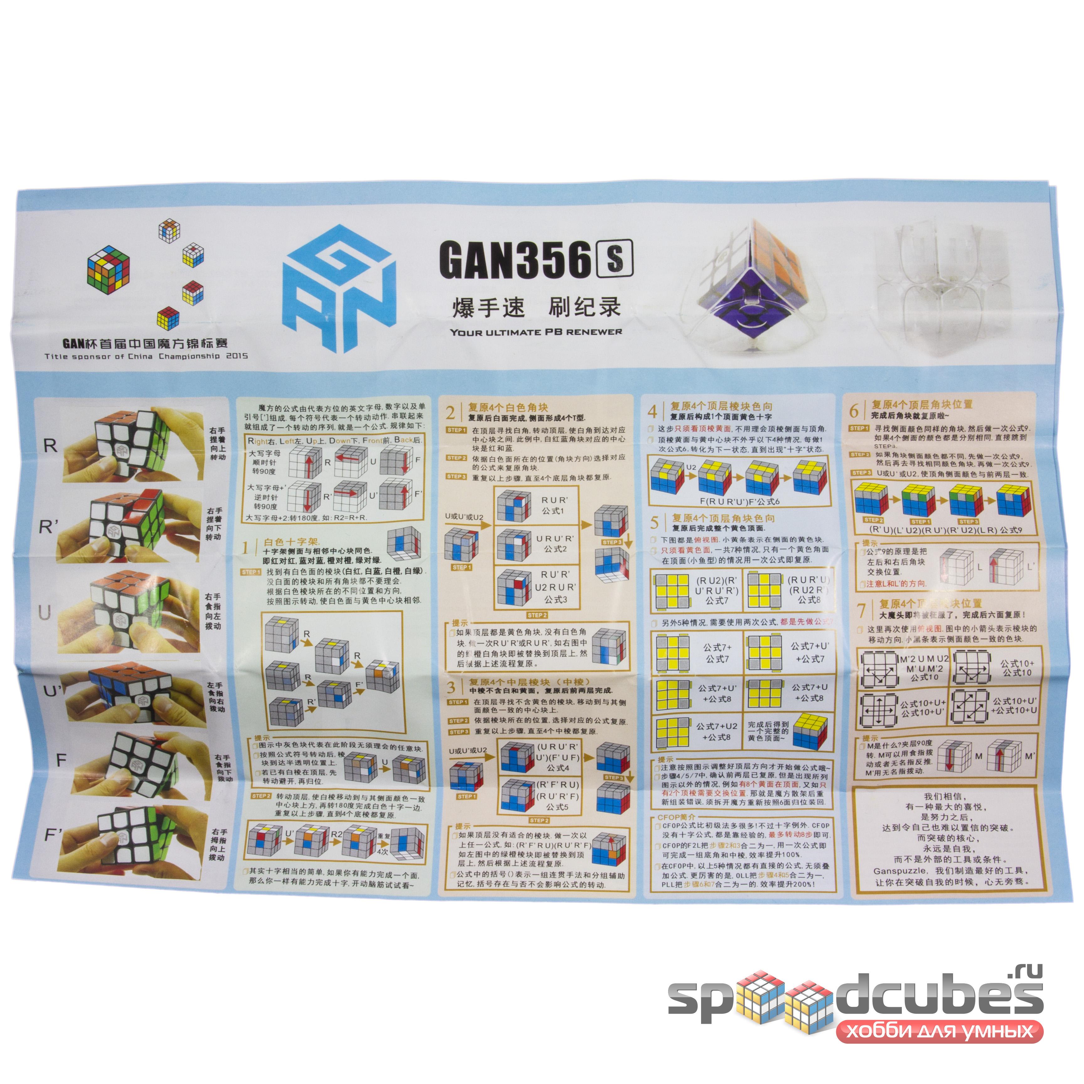 Gan 356s Lite 3x3x3 Primary 5