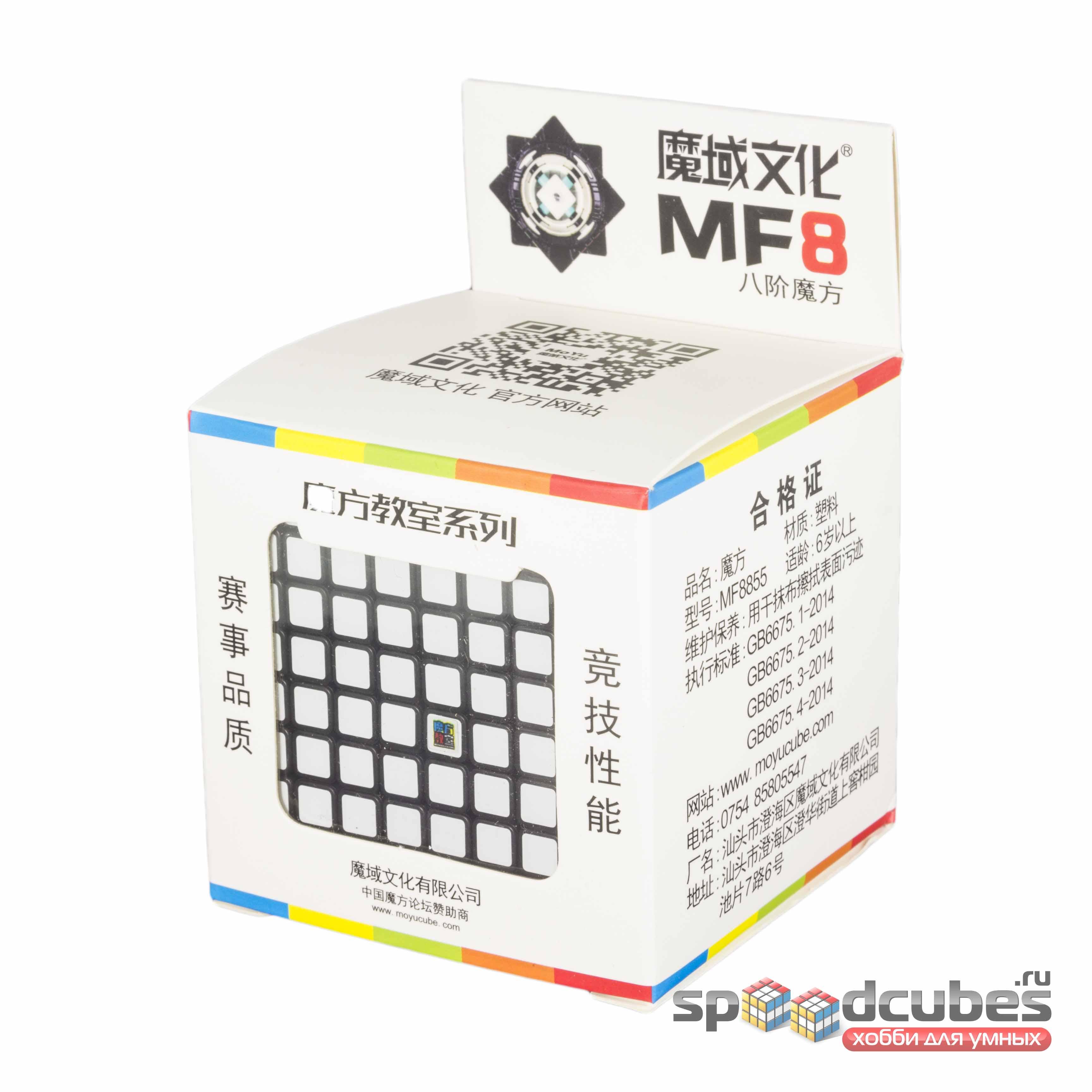 Moyu 8x8x8 Mofangjiaoshi Mf8 Black 1