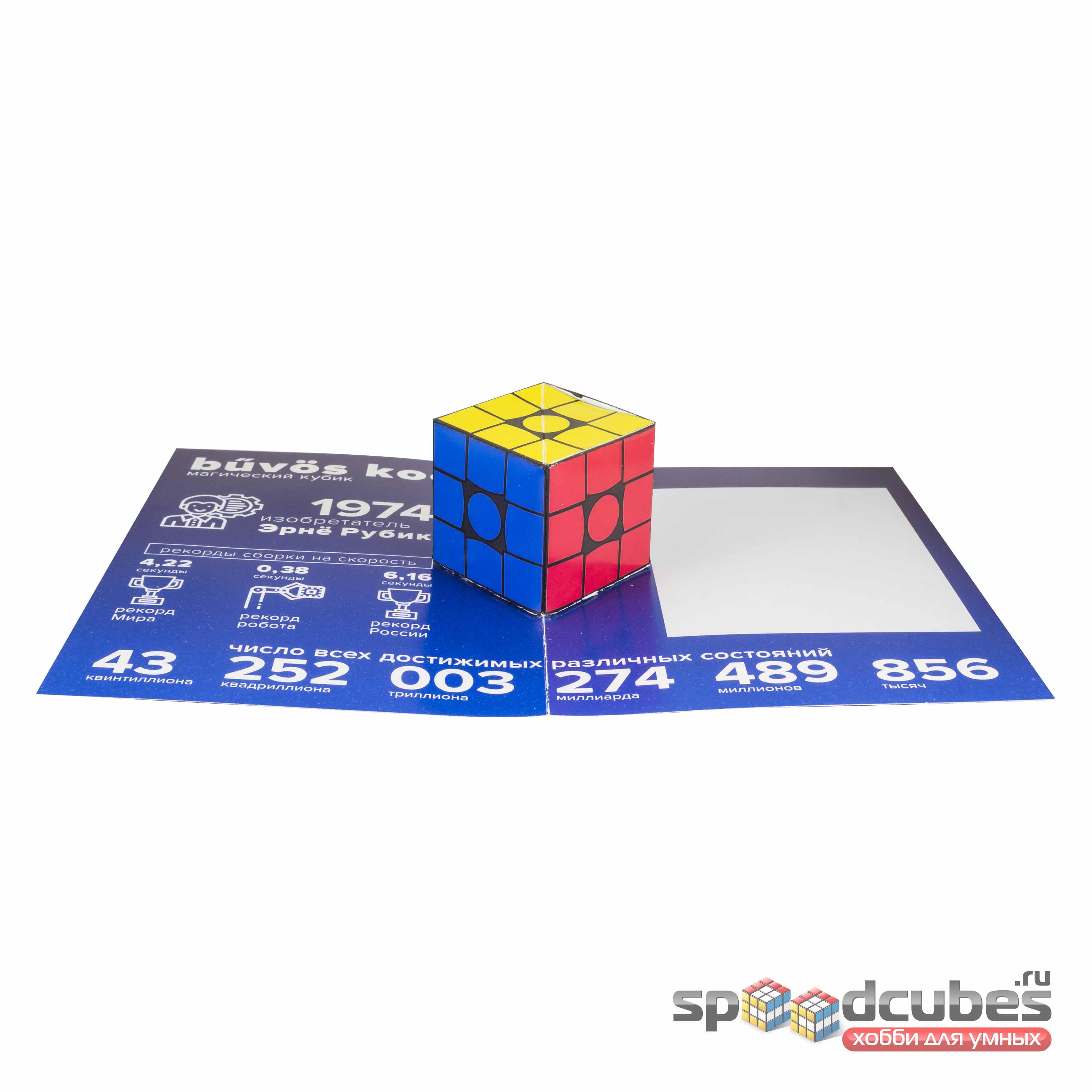 Открытка Новый год 2019 Speedcubes 2