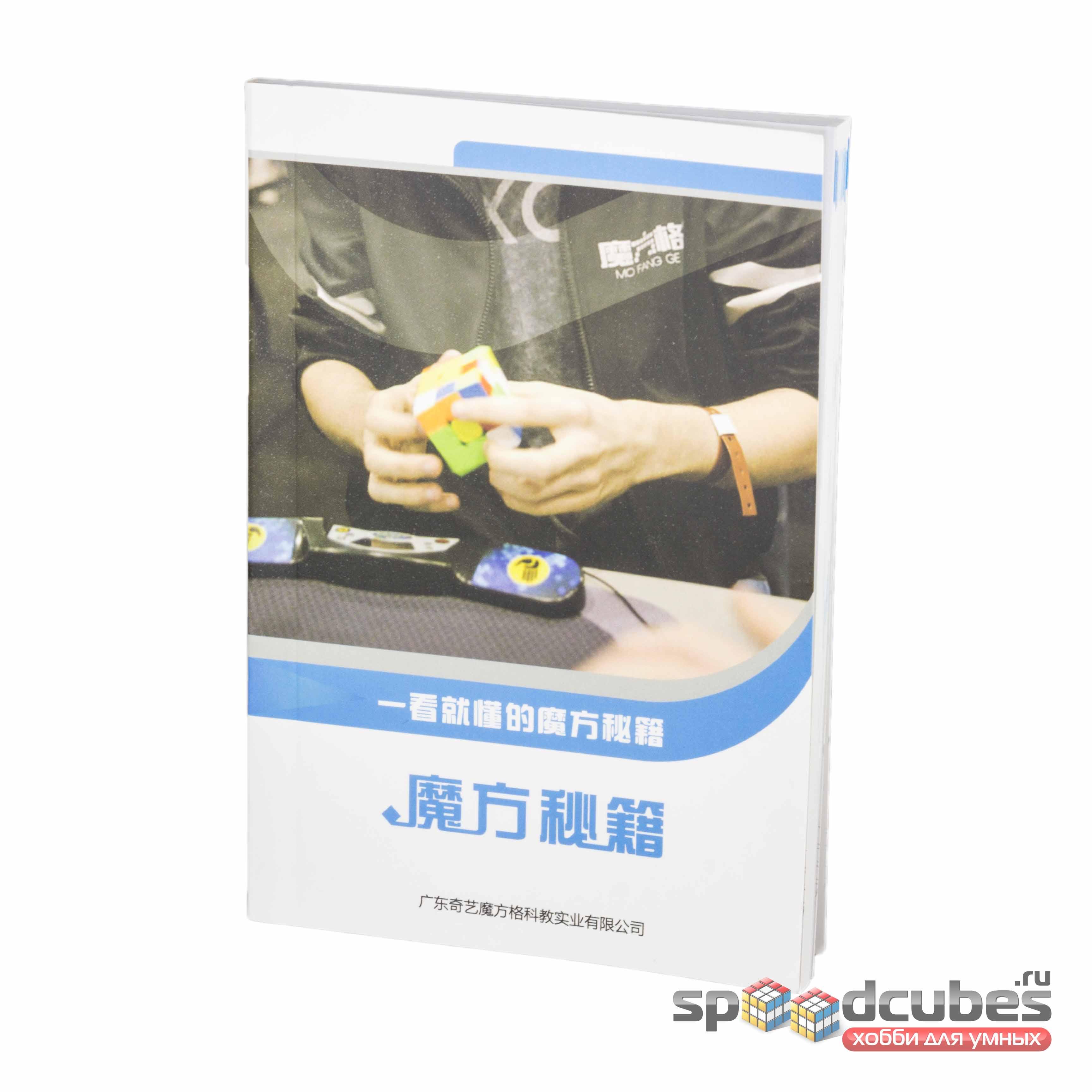 Набор QiYi (MoFangGe) Gift Box №3 (цв) 1