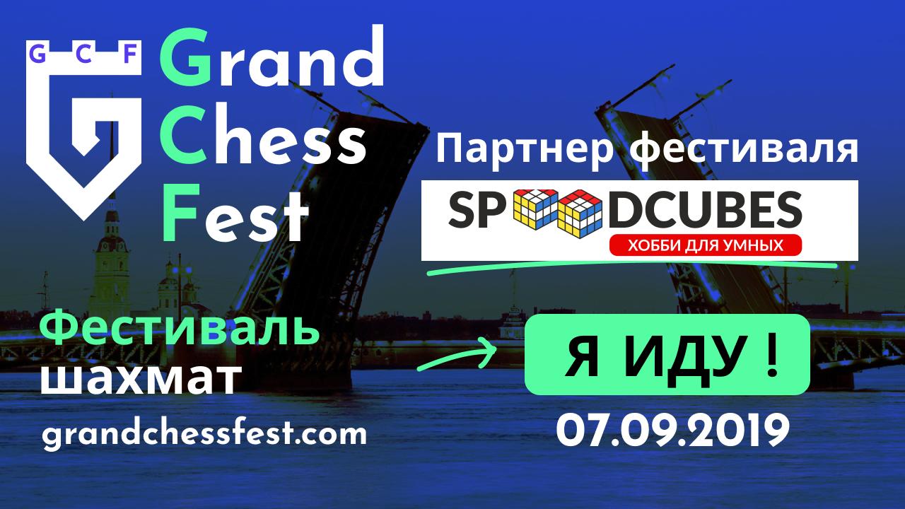 УЧАСТИЕ В GRAND CHESS FEST 2019