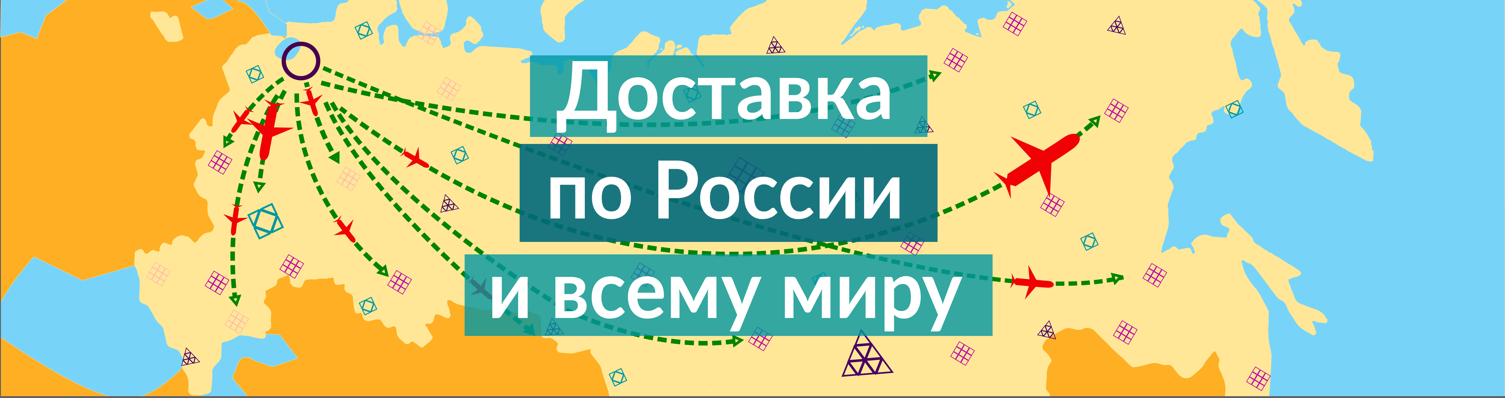 О доставке (About Delivery)