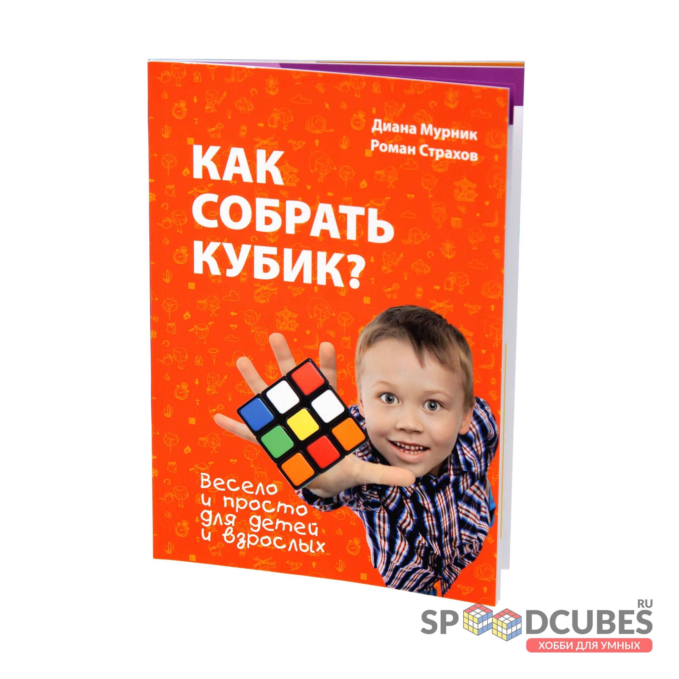 Книга «Как собрать кубик?»