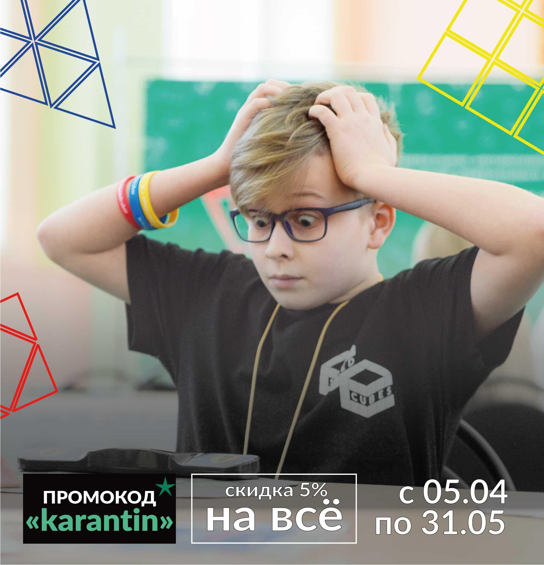 СКИДКИ С 5.04 ПО 30.06!