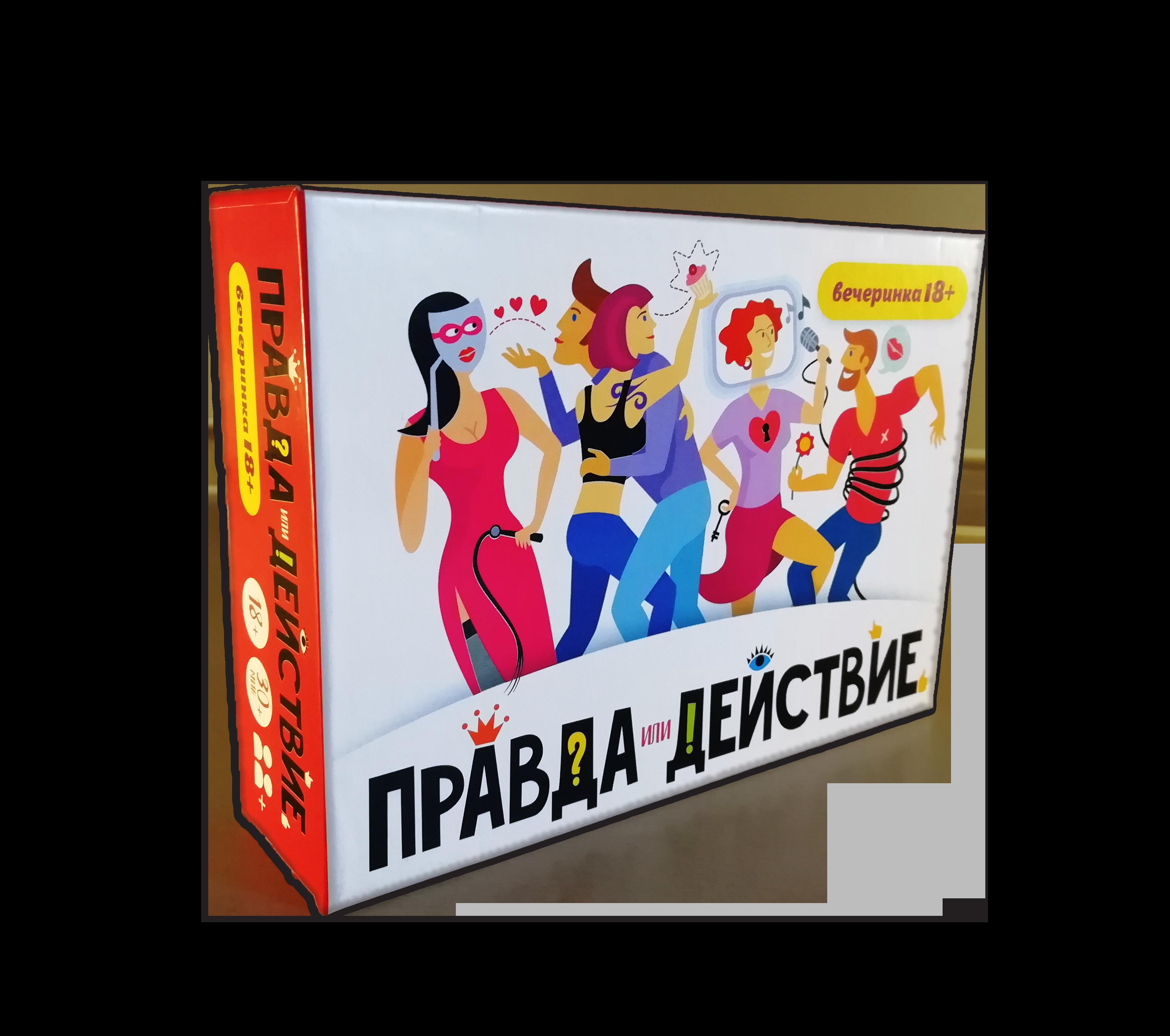 """Настольная игра """"Правда или действие?! Вечеринка 18+"""""""