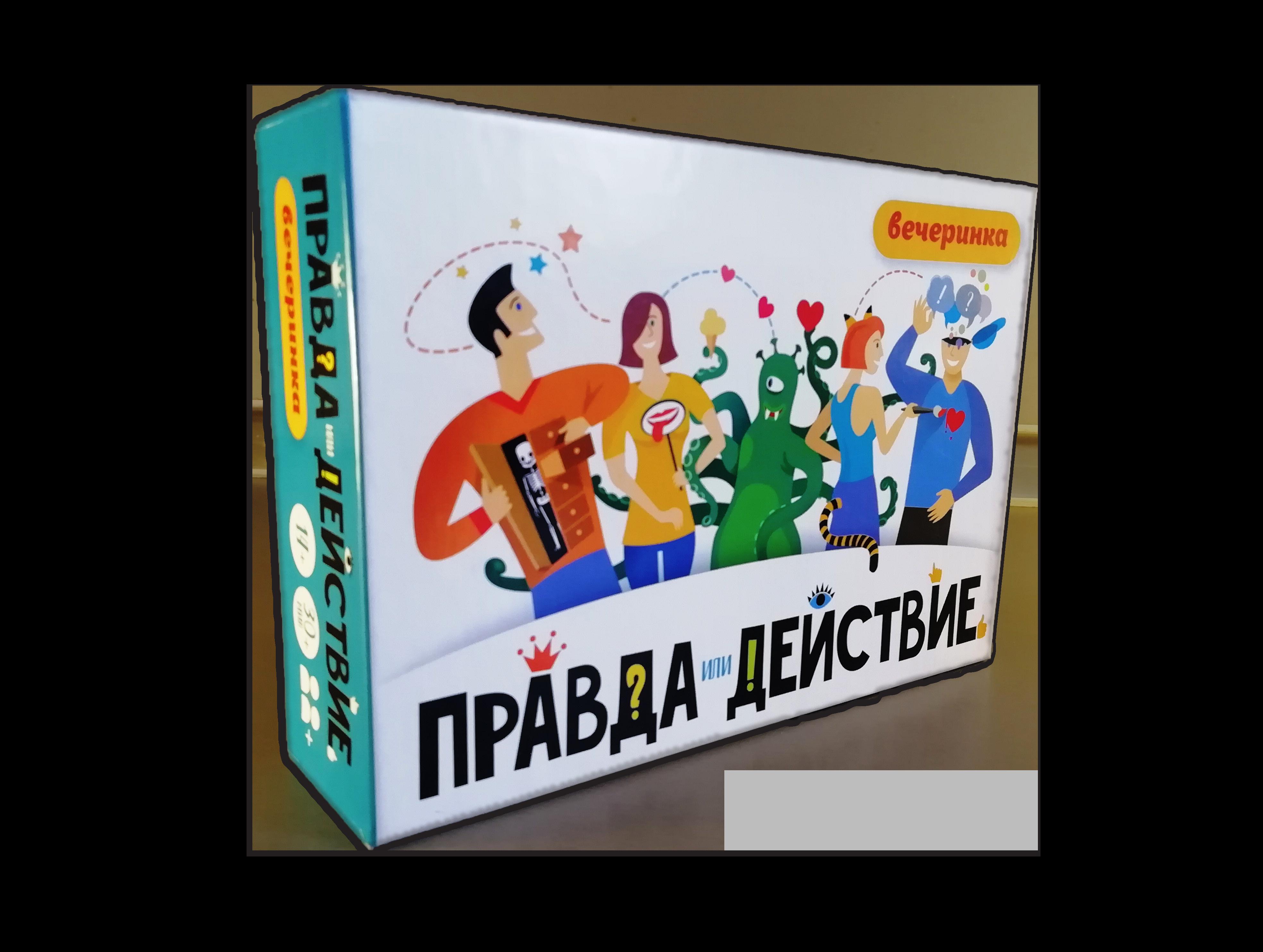 """Настольная игра """"Правда или действие?! Вечеринка"""""""